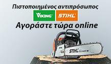 Stihl ONLINE
